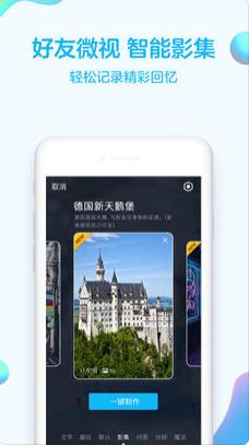 QQ苹果版 v7.9.8图片1