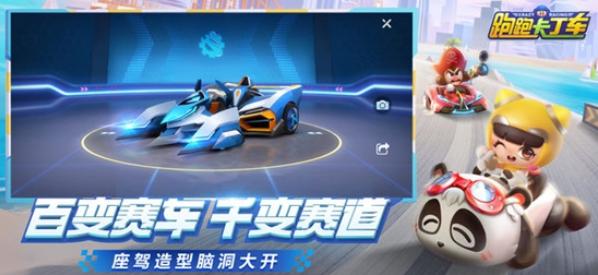 跑跑卡丁车官方竞速版图1
