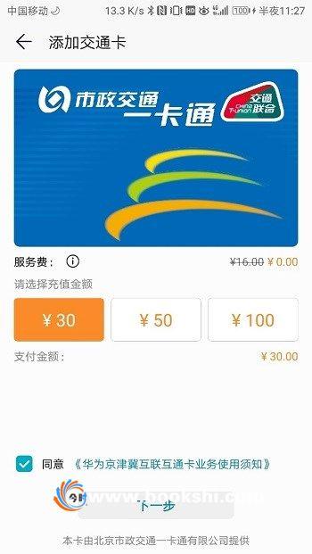 华为钱包怎么开通一卡通?Huawei Pay支持哪些城市一卡通?图片2