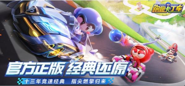 跑跑卡丁车官方竞速版图片1