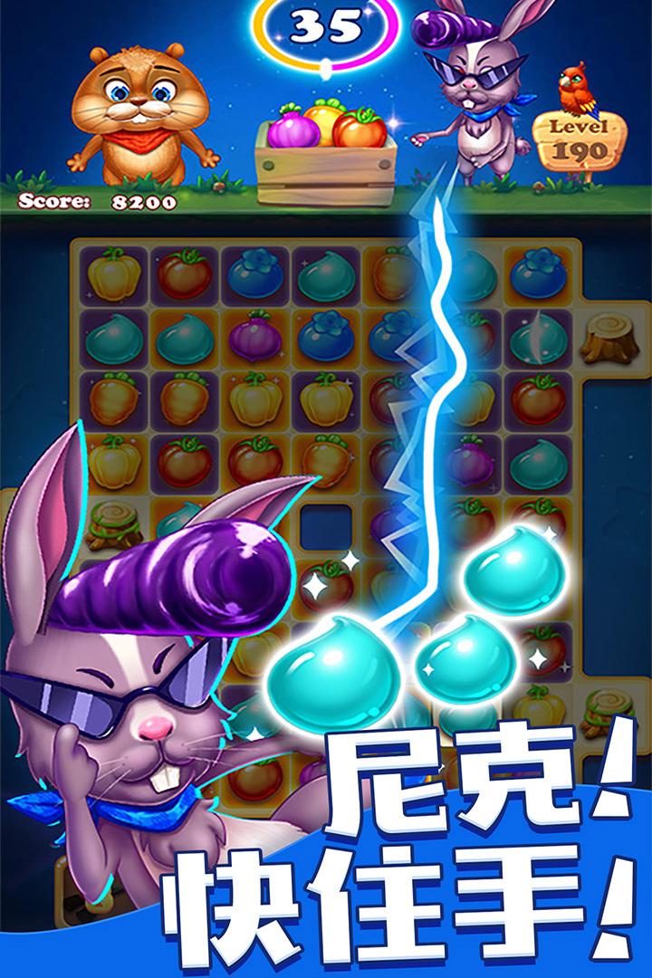 欢乐水果消消乐游戏新春版图片2