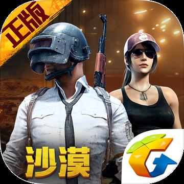 绝地求生刺激战场手机安卓版app v0.11.3