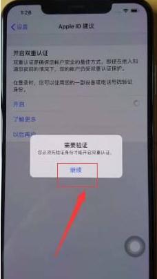 """iPhone 6s开启双重认证提示""""验证失败,连接到服务器时出现问题""""怎么办?[多图]图片4"""
