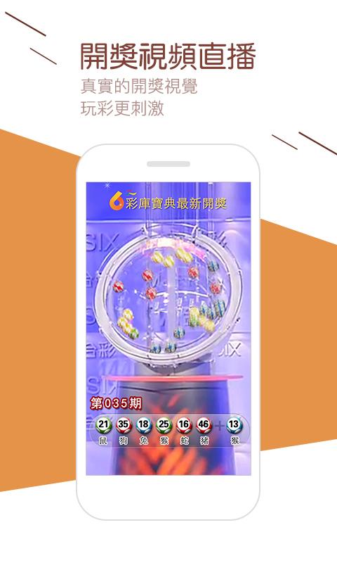 彩库宝典手机版 1.0.2 安卓版图1