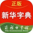 新华字典安卓官方版