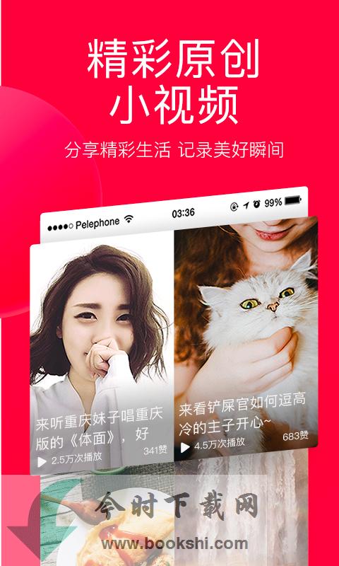 今日头条app安卓版图片2