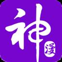 神漫画app 1.8.0 安卓版
