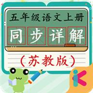 五年级语文上册苏教版