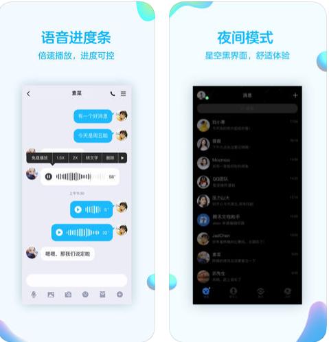 手机QQ 8.0.5 iOS官方正式版图2