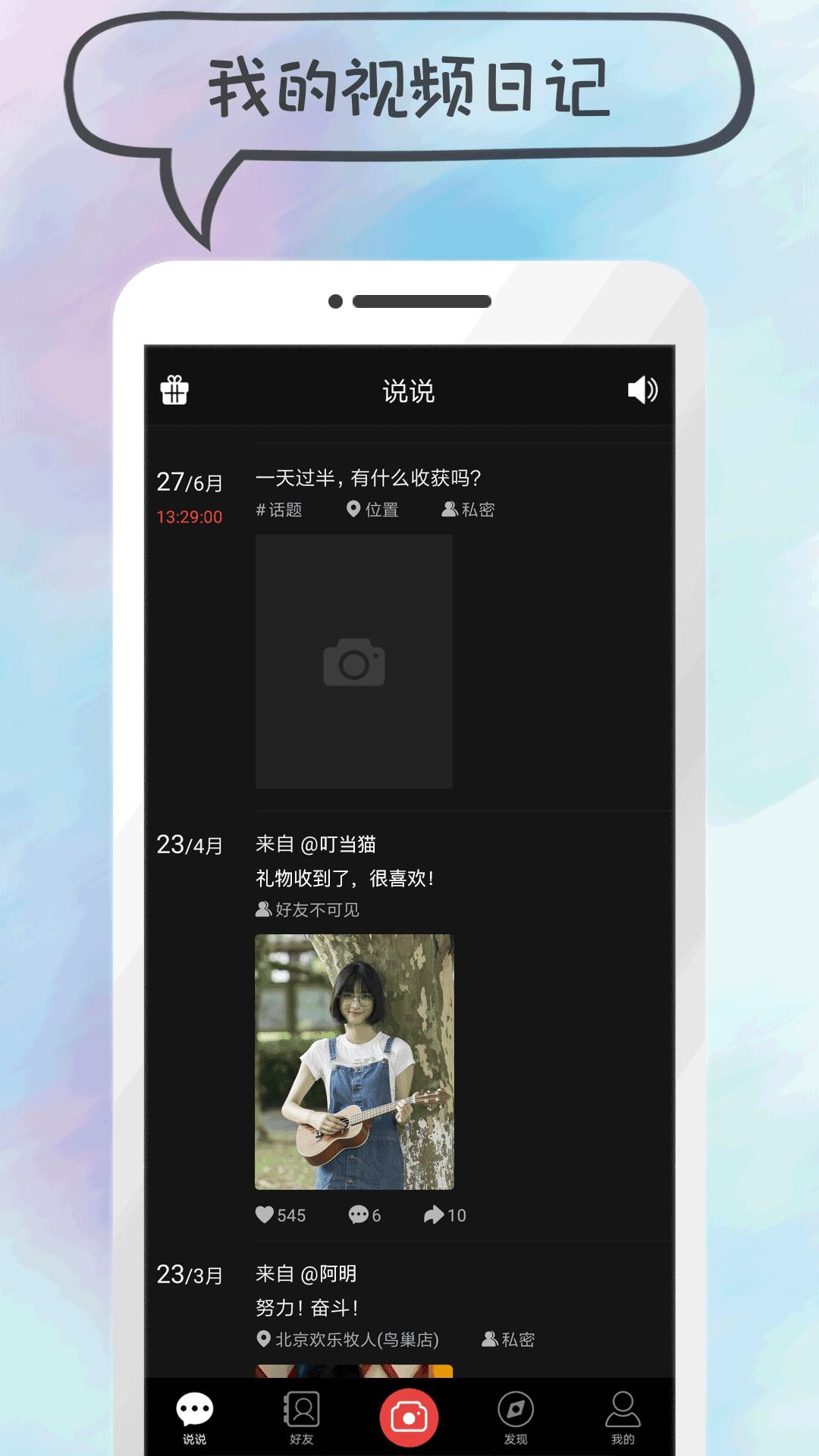 说说短视频app 1.2.8 安卓版图1