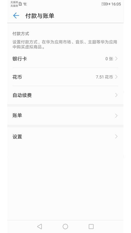 华为移动服务官方版图4