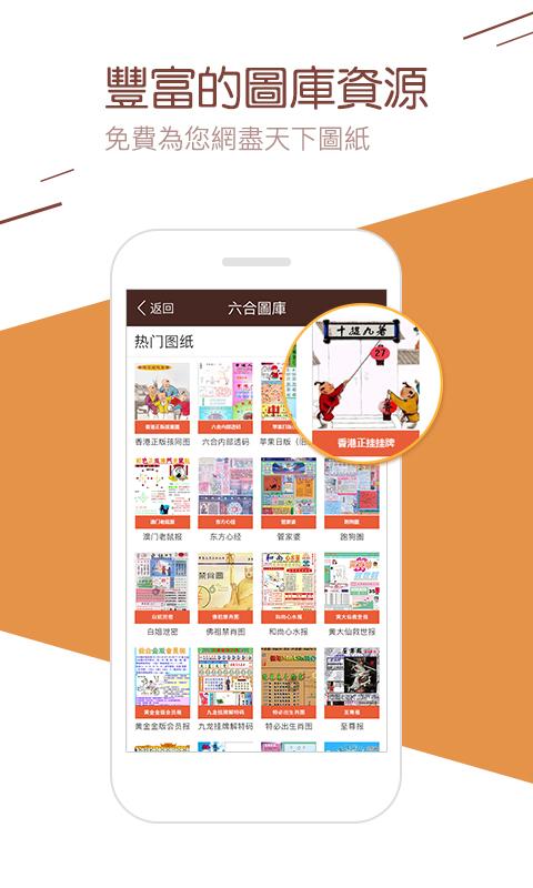 彩库宝典手机版 1.0.2 安卓版图4