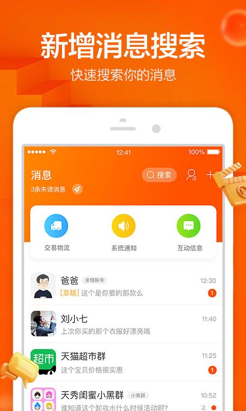手机淘宝 8.8.0 安卓最新版图3