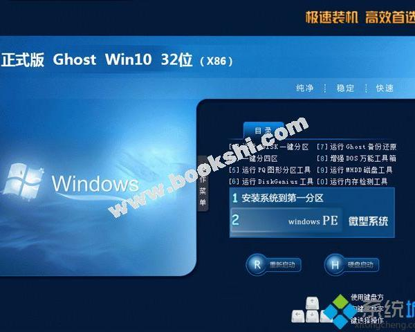 Ghost Win10 x32(32位)一键装机版