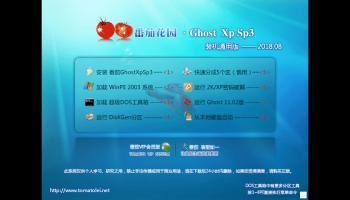 番茄花园GHOST XP SP3装机通用版 V2018.08