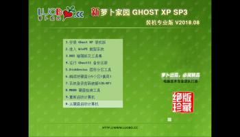 萝卜家园GHOST XP SP3 装机专业版 V2018.08