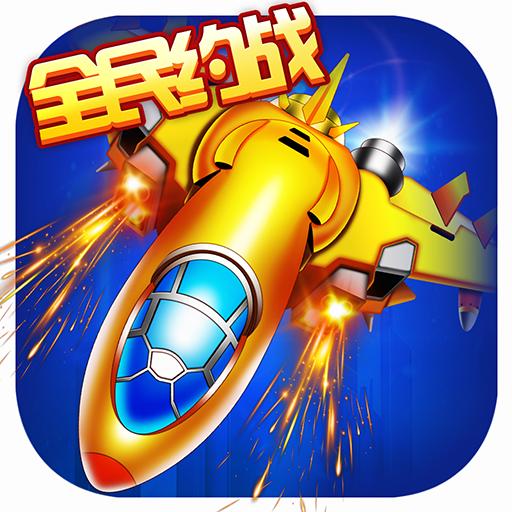 爆金战机App 抖音最火下载V1.1.1手机版