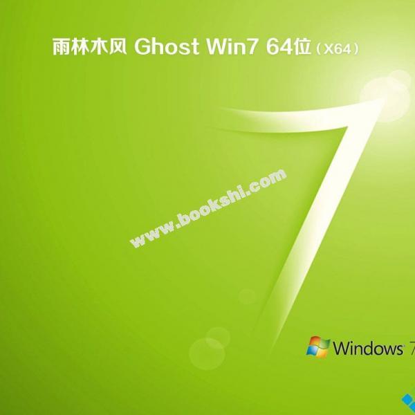 雨林木风Ghost win7 64位最新旗舰珍藏版