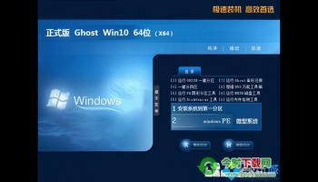 Ghost win10 64位旗舰破解版V2018.08