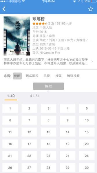 牛牛影视app图3