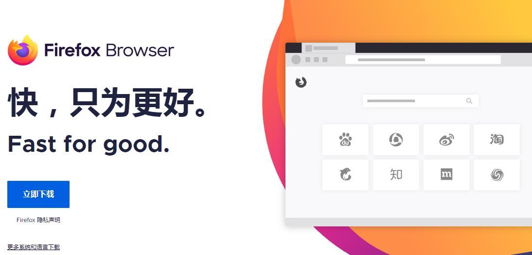 火狐浏览器每夜构建版图3