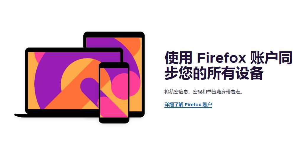 火狐浏览器每夜构建版图1