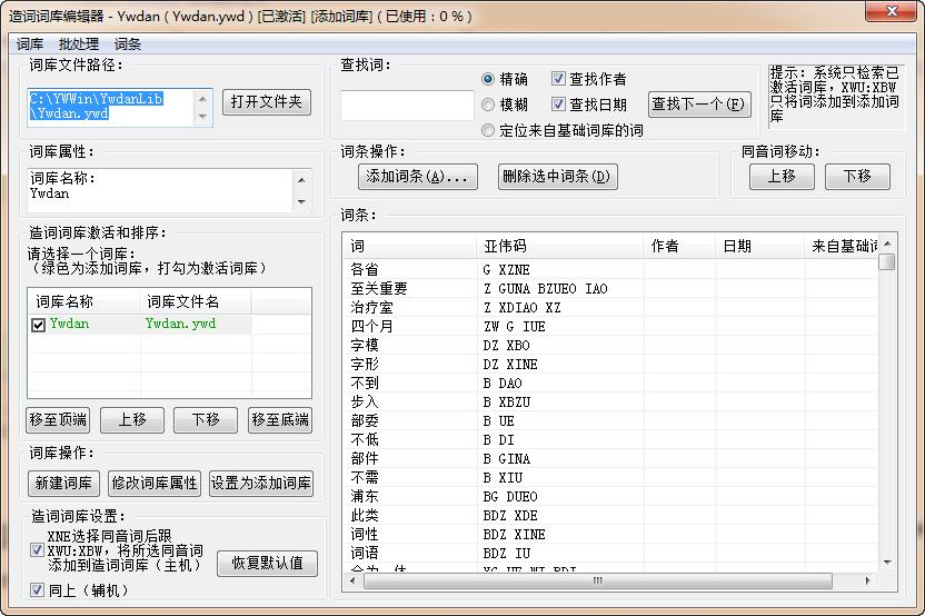 亚伟速录软件图3