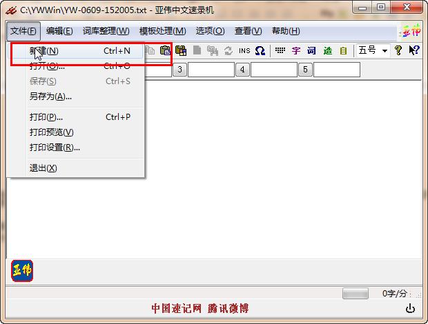 亚伟速录软件图2