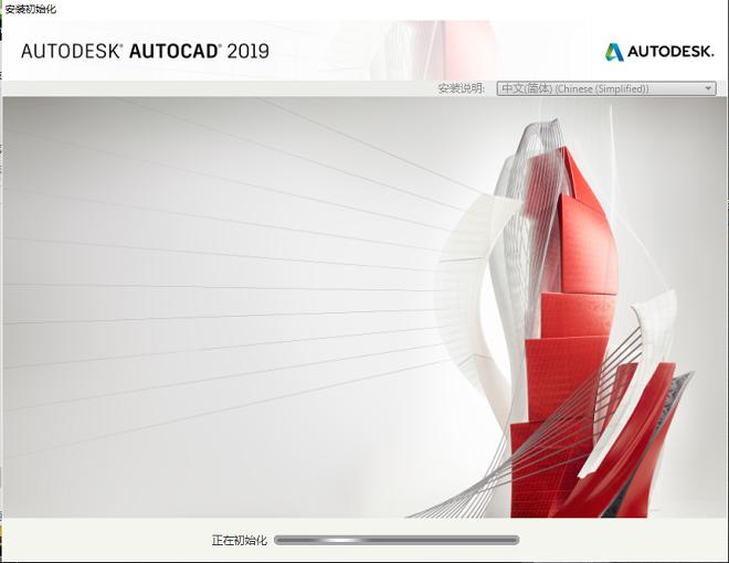 AutoCAD 2019简体中文版图3