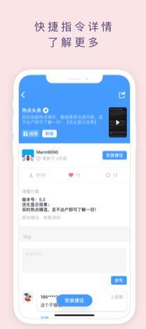 捷径app图3