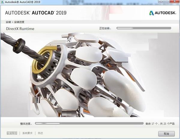 AutoCAD 2019简体中文版图2