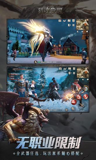 猎魂觉醒游戏特色图片