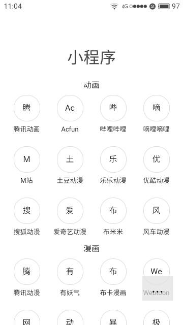 20k浏览器app图2