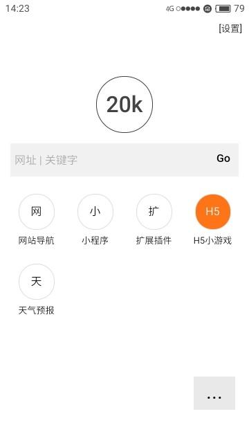 20k浏览器app图4