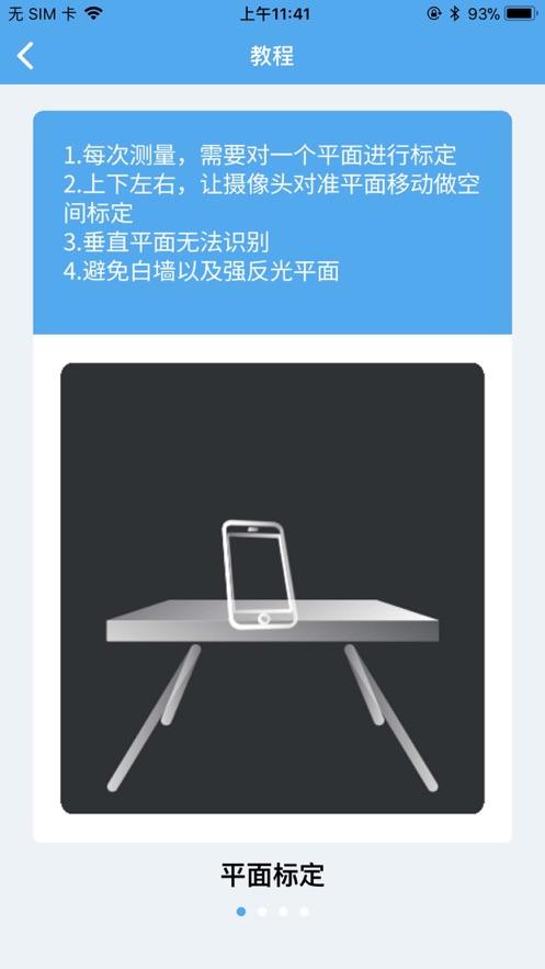 AR测量app图1