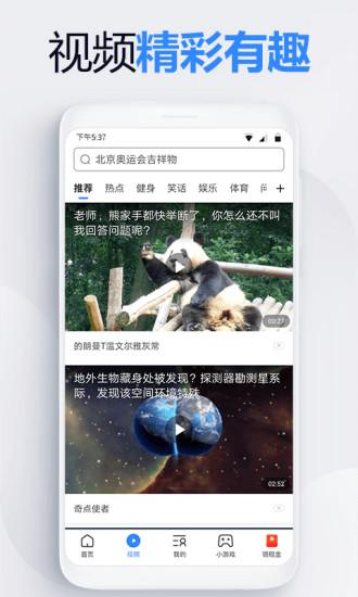 2345浏览器app图2