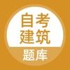 自考建筑题库app