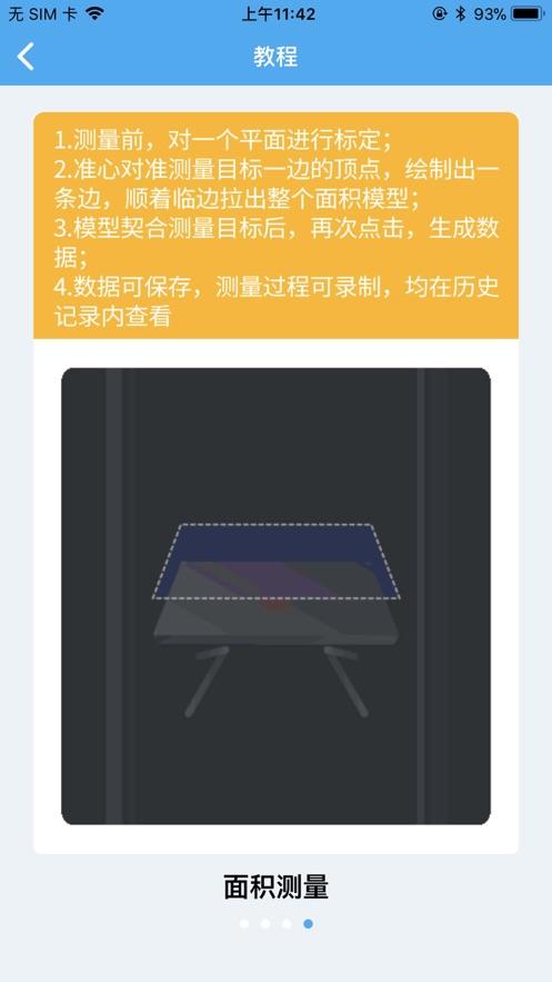 AR测量app安卓版图片1