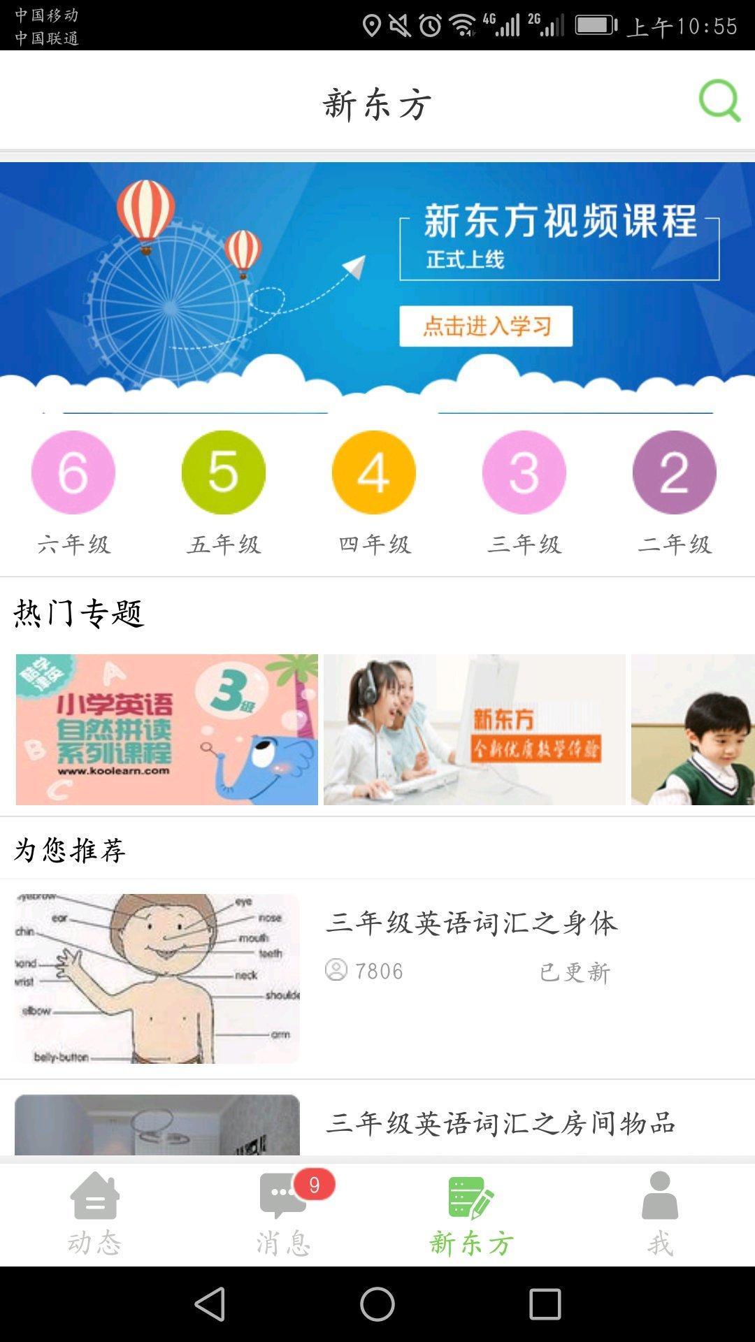 教育人人通app图2