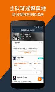 看个球app介绍图片