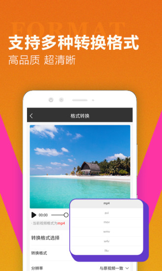 迅捷视频转换器APP中文破解版图片1