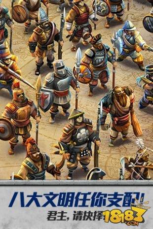 战争与文明游戏图1
