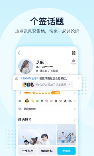 腾讯QQ正式版图3