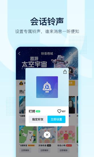 腾讯QQ正式版特色图片