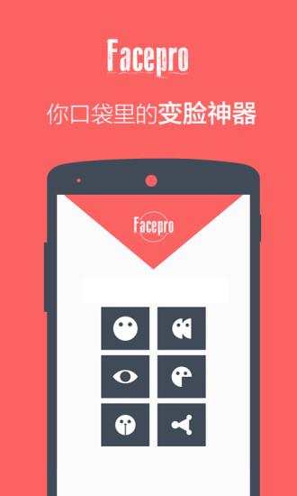 变脸神器app图3