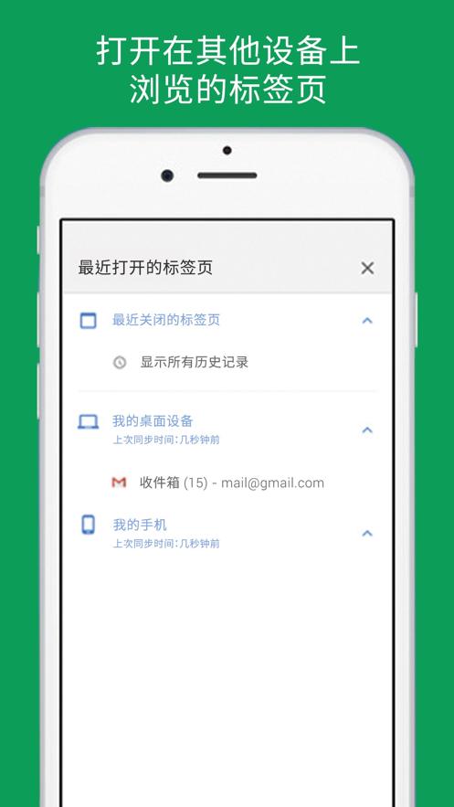 谷歌浏览器最新版图2