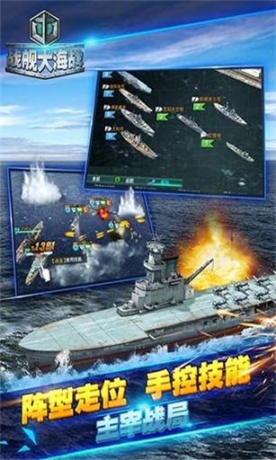 战舰大海战手游图2