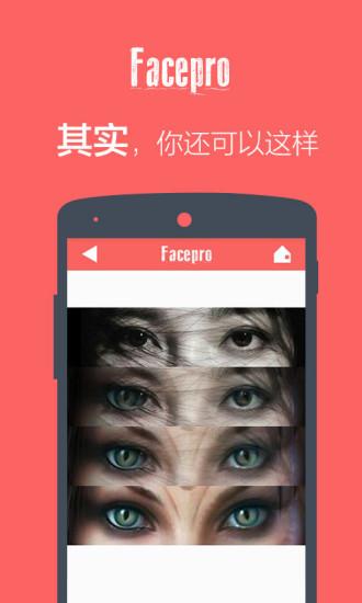 变脸神器app图2