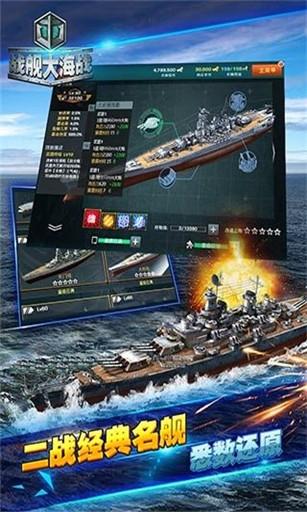 战舰大海战手游图1