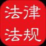 中國法律法規大全app
